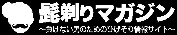 髭剃りマガジン〜負けない男のためのひげそり情報サイト〜